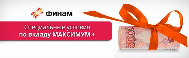 Вклад Максимум+ ФИНАМ-Воронеж